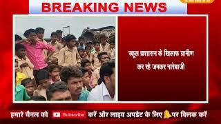 स्कूल के गेट पर ग्रामीणों ने जड़ा ताला