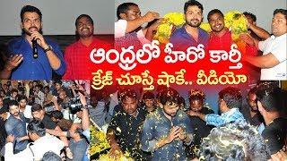 Chinna babu Team Theater coverage | Karthi | Khammam, Vijayawada, Kakinada, Rajahmundry, Vizag