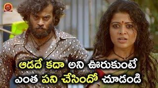 ఆడదే కదా అని ఊరుకుంటే ఎంత పని చేసిందో చూడండి - Telugu Movie Scenes Latest - Bhavani HD Movies