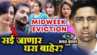 Sai Lokur Will Be EVICTED From Bigg Boss House? | Bigg Boss Marathi MID-WEEK EVICTION