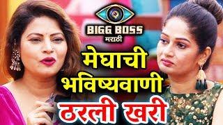 Megha Dhade PREDICTED Resham Tipnis EVICTION   Bigg Boss Marathi