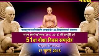 Acharya Sri Vidyasagar Ji Maharaj | 51th Diksha Samaroh Ep-2 | Khajuraho(M.P)  |Date:-17/7/2018