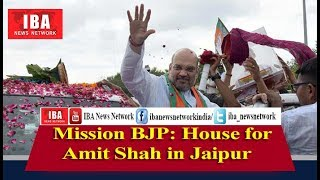 Amit Shah to visit Jaipur on July 21, to hold 3 meetings - IBA News Network | Jaipur |