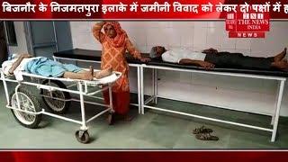 बिजनौर के निजमतपुरा इलाके में जमीनी विवाद को लेकर दो पक्षों में हथियारों से झड़प -THE NEWS INDIA