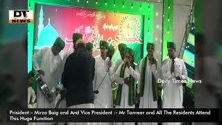 Miladun Nabi (SAW) | Dream City Colony | 5th Grand Celebration - DT News