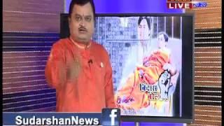 साध्वी प्रज्ञा को न्याय कब ? (When Justice to Sadhvi Pragya ?) Part-4