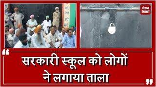 Teachers की कमी के कारण Nabha के Sarkari School को लोगों ने लगाया ताला