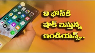 Iphone sales in India goes down I iphone  I RECTV INDIA