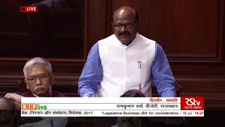 Sh. Ramkumar Verma on The State Banks (Repeal and Amendment) Bill, 2017 in Rajya Sabha