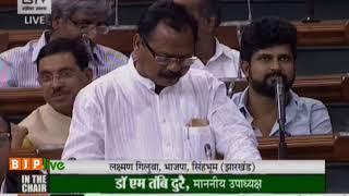 Shri Laxman Giluwa on matters of urgent public importance in Lok Sabha, 18.07.2018