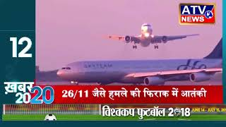20 20 न्यूज़ बुलेटिन #ATV NEWS CHANNEL