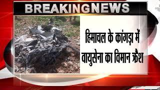 MiG-21 Fighter Jet Crashes In Himachal Pradesh, Pilot Killed || saurabh rathore report tv24
