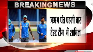 Team India's announcement for Test series, Rishabh Pant joins for the first time