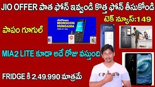 Tech News in Telugu 149: jio mansoon offer, mia2 lite, google, whatsapp,nokia x5,honor 9n