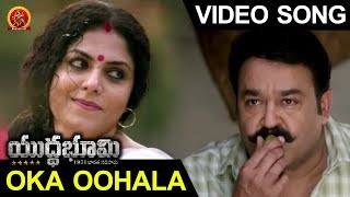 Yuddha Bhoomi Full Video Songs - Oka Oohala Video Song - Mohanlal, Allu Sirish, Srusthi Dange