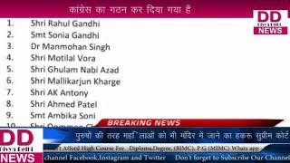 कांग्रेस कार्य समिति के गठन में कांग्रेस पार्टी से कई नेताओं को निकाला गया  || DIVYA DELHI NEWS