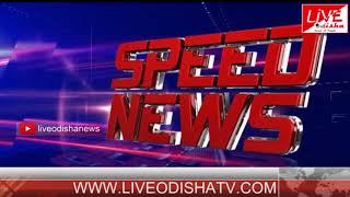 Speed News : 18 July 2018 | SPEED NEWS LIVE ODISHA