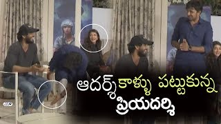 Priyadarshi Touched Aadarsh Balakrishna Feet | Priyadarshi Commedy | W/o Ram Wife Of Ram Interview