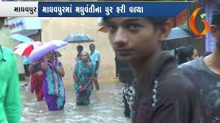 Gujarat News Porbandar 18 07 2018