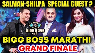 Salman Khan And Shilpa Shinde SPECIAL GUEST On Bigg Boss Marathi Grand Finale? | Mahesh Manjrekar