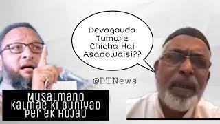 Syed Saleem | TDP Slams Asaduddin Owaisi Says | Deva Gouda Tumare Chicha hai ? - DT News