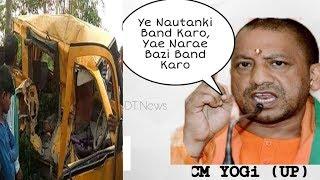 YEH NAUTANKI MAT KARO | Yae Narae Bazi Band Karo | Says CM Yogi - DT News