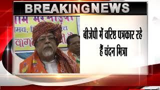 Chandan Mitra resigns from BJP