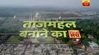 Viral Sach: Was Taj Mahal built after demolishing Shiv temple?