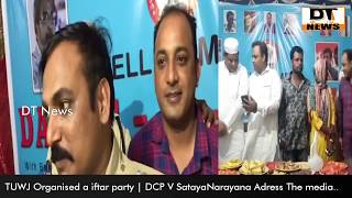 Dawat-e- Iftaar By | TUWJ | DCP Vsatyanarayana and DCP Babu Rao | Attended - DT News