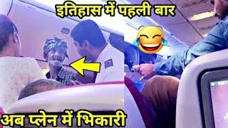 Shocking Video   Beggar Caught In Flight   2018-DT NEWS