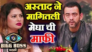 Aastad Said SORRY To Megha In Front Of Media; Here's Why | Bigg Boss Marathi Press Conference