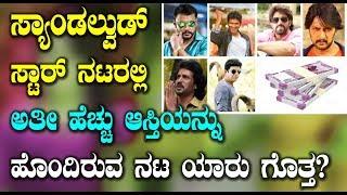 Sandalwood Actors property details | Darshan | Sudeep | Yash | Appu | Shivanna | Ganesh