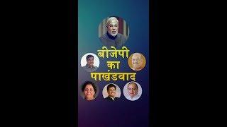 BJP का पाखंडवाद