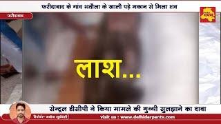 Faridabad - बंद घर के अंदर मिली 17 साल के लड़के की लाश, परिजनों ने ही की हत्या, फिरौती था कारण