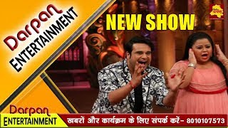 Krishna and Bharti New Show | Fun Unlimited | मजा आ जाएगा...!