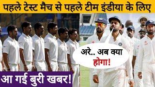 टीम इंडीया के लिए आई बुरी खबर.. पहले टेस्ट मैच मे बाहर हो गया ये खिलाडी