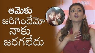 Kajal Aggarwal about Sri Reddy Comments on Tollywood Casting Couch | Top Telugu TV