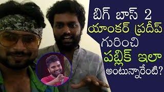 Telugu TV Anchor Pradeep House Inside View | Express Raja E