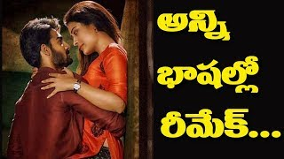 RX 100 Collections I Remaking into Hindi Kannada Tamil  I RECTV INDIA