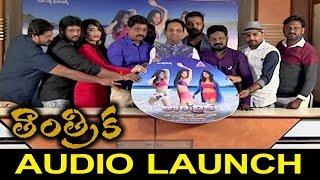 Thantrika Movie Audio Launch | Tollywood Updates - 2018 Latest Telugu Movies