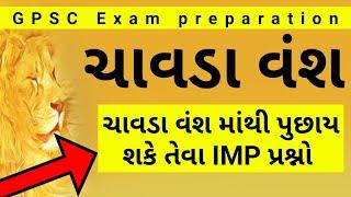 ચાવડા વંશ મહત્વનાં પ્રશ્નો - Gpsc exam preparation in gujarati | chavda vansh imp questions