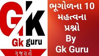 ભૂગોળના 10 મહત્વના પ્રશ્નો By GK Guru YouTube channel