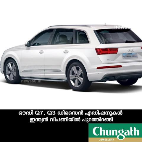 Audi Q7, Q3 designer edition in india