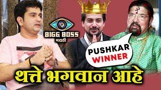 Pushkar Jog WINNER Of Bigg Boss Marathi, Sushant Shelar HILARIOUS Reaction On Anil Thatte Comment