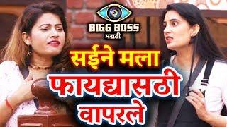 Megha Dhade Shocking Allegation On Sai Lokur | Bigg Boss Marathi