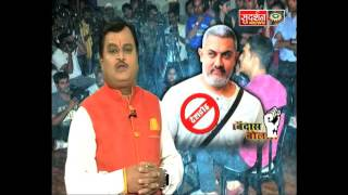 राष्ट्रविरोधी आमिर का कुछ ऐसे करें विरोध