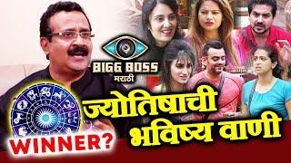 WINNER Of Bigg Boss Marathi?, Astrologer Sandeep Avchat Prediction | Megha Sai Pushkar Aastad Smita