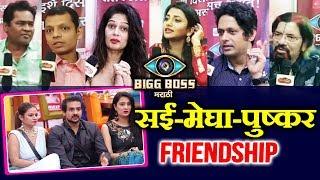 Evicted Contestants Talks On Megha Sai Pushkar Friendship | Bigg Boss Marathi Finale