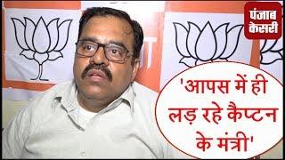 Sidhu और Tripat के शीत युद्ध को लेकर BJP ने Congress को घेरा
