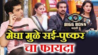 Sai-Pushkar USED Megha In GAME?, Sushant Shelar Reaction | Bigg Boss Marathi